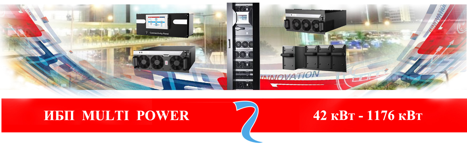 riello multi power